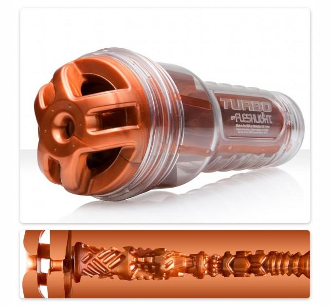 Мастурбатор Fleshlight Turbo Ignition Copper (F11161)